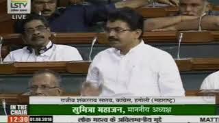 Monsoon Session of Parliament: Rajiv Satav on Matters of Urgent Public Importance