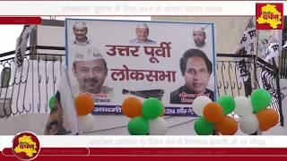 North-East Delhi - Dilip Pandey ने खोला लोकसभा चुनाव के लिए AAP का पहला ऑफिस