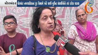 Gujarat News Porbandar 30 07 2018