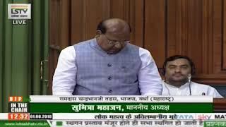 Shri Ramdas Chandrabhanji Tadas on Matters of Urgent Public Importance in Lok Sabha : 01.08.2018
