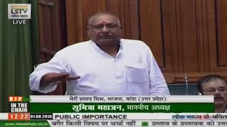 Shri Bhairon Prasad Mishra on Matters of Urgent Public Importance in Lok Sabha : 01.08.2018