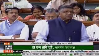 Shri Ravi Shankar Prasad's reply on The Commercial courts (Amendment) Bill, 2018 in Lok Sabha.