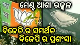 BJD may support BJP in 2019 elections- Dr Prasanna Acharya speech in Parliament- PPL News Odia