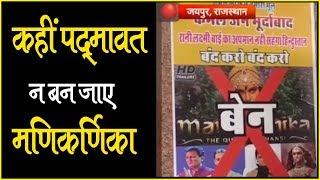 controversy on manikarnika the queen of jhansi in rajasthan   Manikarnika  