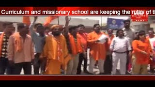Curriculum and missionary school are keeping the rules of the yogi government in mind THE NEWS INDIA