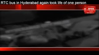 RTC bus in Hyderabad again took life of one person THE NEWS INDIA