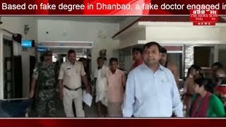 Based on fake degree in Dhanbad fake doctor engaged in hospital and practice arrestedTHE NEWS INDIA