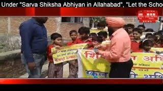 "Under ""Sarva Shiksha Abhiyan in Allahabad"", ""Let the School Come Campaign"" THE NEWS INDIA"
