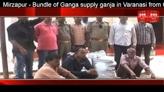 Mirzapur - Bundle of Ganga supply ganja in Varanasi from Orissa THE NEWS INDIA