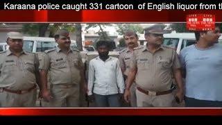 Karaana police caught 331 cartoon  of English liquor from the truck THE NEWS INDIA