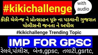 Gpsc exam preparation in gujarati