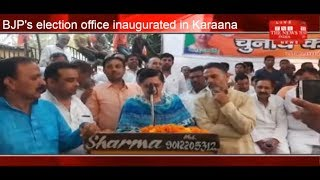 BJP's election office inaugurated in Karaana THE NEWS INDIA