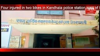 Four injured in two bikes in Kandhala police station area of Uttar Pradesh Shamli THE NEWS INDIA