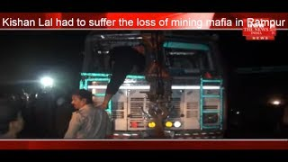Kishan Lal had to suffer the loss of mining mafia in Rampur district THE NEWS INDIA