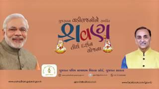 Good News For Senior Citizens: Gujarat Govt Started Shravan Tirth Darshan Yojana
