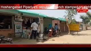 Hoshangabad Pipariya's deputy sarpanch stamped on eight government-owned land THE NEWS INDIA