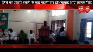 जिले का प्रभारी बनने  के बाद पहली बार होशंगाबाद आए जालम सिंह पटेल THE NEWS INDIA