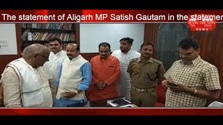 The statement of Aligarh MP Satish Gautam in the statement about Jinnah THE NEWS INDIA