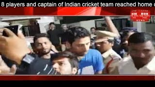 team players and captain of cricket team reached home of Indian cricketer Sarraj the news india