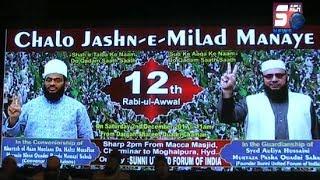 Milad Un Nabi 2017 Public Meet By Sunni United Forum Of India | @ SACH NEWS |