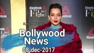 Entertainment News | Bollywood News | 08-12-2017 | @ SACH NEWS |