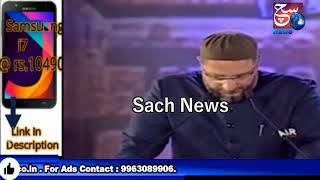 Asaduddin Owaisi Latest Speech In Telugu | Asaduddin owaisi Speaks Up In Telugu | @ SACH NEWS |