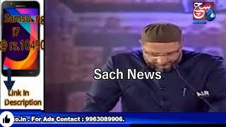 Asaduddin Owaisi Latest Speech In Telugu | Asaduddin owaisi Speaks Up In Telugu | @ SACH NEWS |