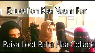 Students Got Cheated By Mesco Collage | Fess Taken But Hall Ticket Not Given By The Collage |
