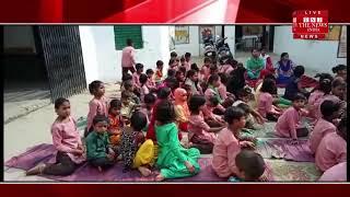 Moradabad News ] Knowledge of Yoga Education in Primary School Third near Moradabad Panchayat Bhawan