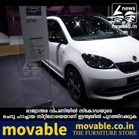 skoda citigo coming to india