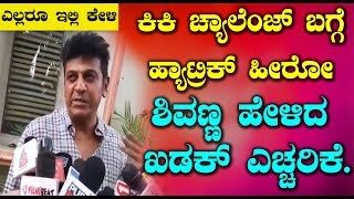 Shivanna Kadak warning for KiKi Dance challenge | #kannadanews