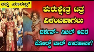 ಕುರುಕ್ಷೇತ್ರ ಚಿತ್ರ ವಿಳಂಬವಾಗಲು ದರ್ಶನ್ ನಿಖಿಲ್ ಅವರ ಕೋಲ್ಡ್ ವಾರ್ ಕಾರಣಾನಾ?? | #Kannadanews