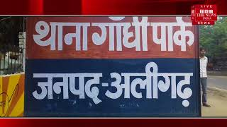 Aligarh ] Rakhi murder case exposed in Nagla Mansingh of Thana, Gandhipark area of ​​Aligarh