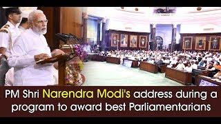 PM Shri Narendra Modi's address during a program to award best Parliamentarians : 01.08.2018