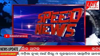 Speed News : 02 Aug 2018 | SPEED NEWS LIVE ODISHA