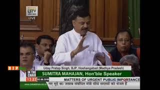 Shri Uday Pratap Singh on Matters of Urgent Public Importance in Lok Sabha : 02.08.2018