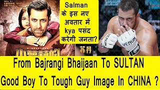 Bajrangi Bhaijaan To Sultan In China I Salman Simple Guy Image To Tough Guy I Will Audience Accept?