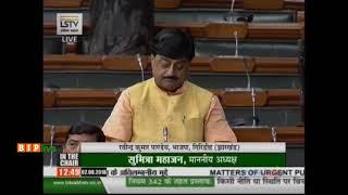 Shri Ravindra Kumar Pandey on Matters of Urgent Public Importance in Lok Sabha : 02.08.2018