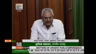 Shri Rajesh Pandey on Matters of Urgent Public Importance in Lok Sabha : 02.08.2018