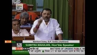 Shri Nishikant Dubey on Matters of Urgent Public Importance in Lok Sabha : 02.08.2018