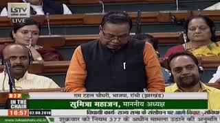 Shri Ram Tahal Choudhary on The Constitution (One Hundred and Twenty-Third Amendment) Bill, 2017