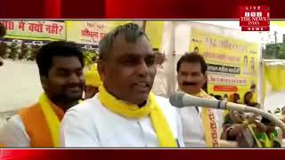 Ballia ] Today, the Bhaspa supremo cabinet minister Om Prakash Rajbhar in Ballia on liquor ban