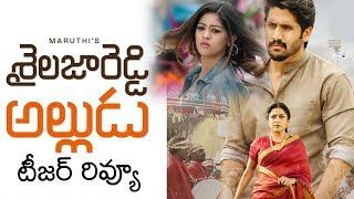 Shailaja Reddy Alludu Teaser Review by Madhav | Naga Chaitanya, Anu Emmanuel, Ramya Krishnan