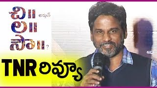 TNR Review on ChiLaSow | ChiLaSow Review by TNR | TNR Comment On ChiLaSow | Sushanth Rahul Ravindran