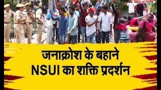 Rajasthan यूनिवर्सिटी में NSUI के छात्रों का विरोध प्रदर्शन, इस दौरान...| Rajasthan | IBA News |