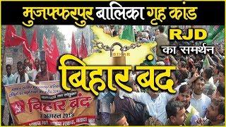 RJD और कांग्रेस का बिहार बंद, जगह-जगह प्रदर्शन  | RJD in support of Bihar Band |