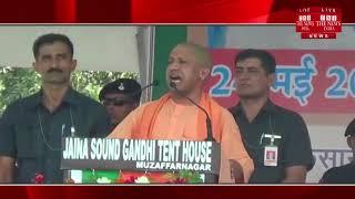 [' Shamli News ] CM Yogi Adityanath addressed the election rally in Shamli