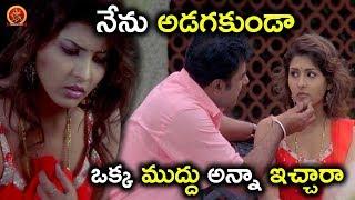 నేను అడగకుండా ఒక్క ముద్దు అన్నా ఇచ్చారా - Latest Telugu Horror Movie Scenes
