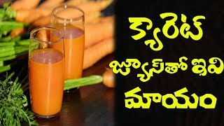 Carrot Juice Uses In Daily Life I RECTV INDIA