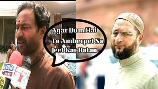 Bjp Vs Aimim Kishan Reddy Ch0allenges Aimim To Contest From Amberpet   @ SACH NEWS  
